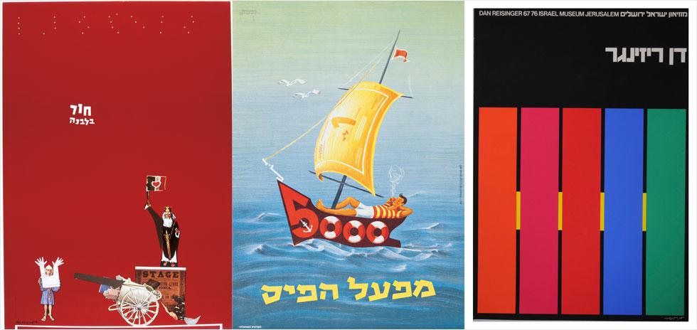מימין: זיכרון מגיל 6 כבסיס לעיצוב; במרכז: הכרזה שעיצב על דעת עצמו ושלח בדואר; משמאל: הקולאז' שמצא חן בעיני אורי זוהר (עיצוב: באדיבות דן ריזינגר)