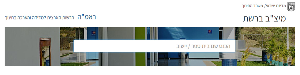 """האתר החדש, """"מיצ""""ב ברשת"""" ()"""