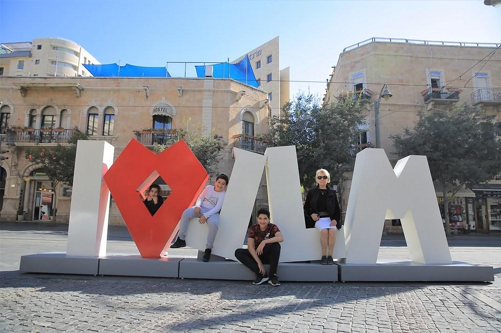 לכל אחד יש אות ושמה ירושלים (צילום: גל ארבל) (צילום: גל ארבל)