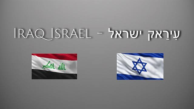 'Iraq with Israel' - Iraqis showing support of the Jewish state