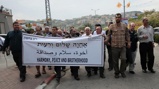File photo. Jewish-Arab coexistence in Israel (Photo: George Ginsberg)