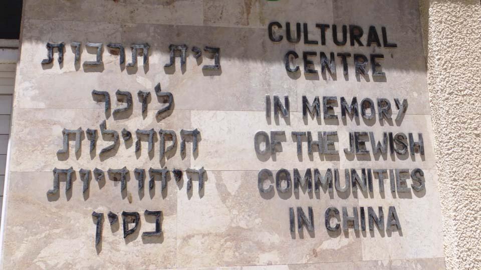 Синагога и дом культуры выходцев из Китая в Тель-Авиве