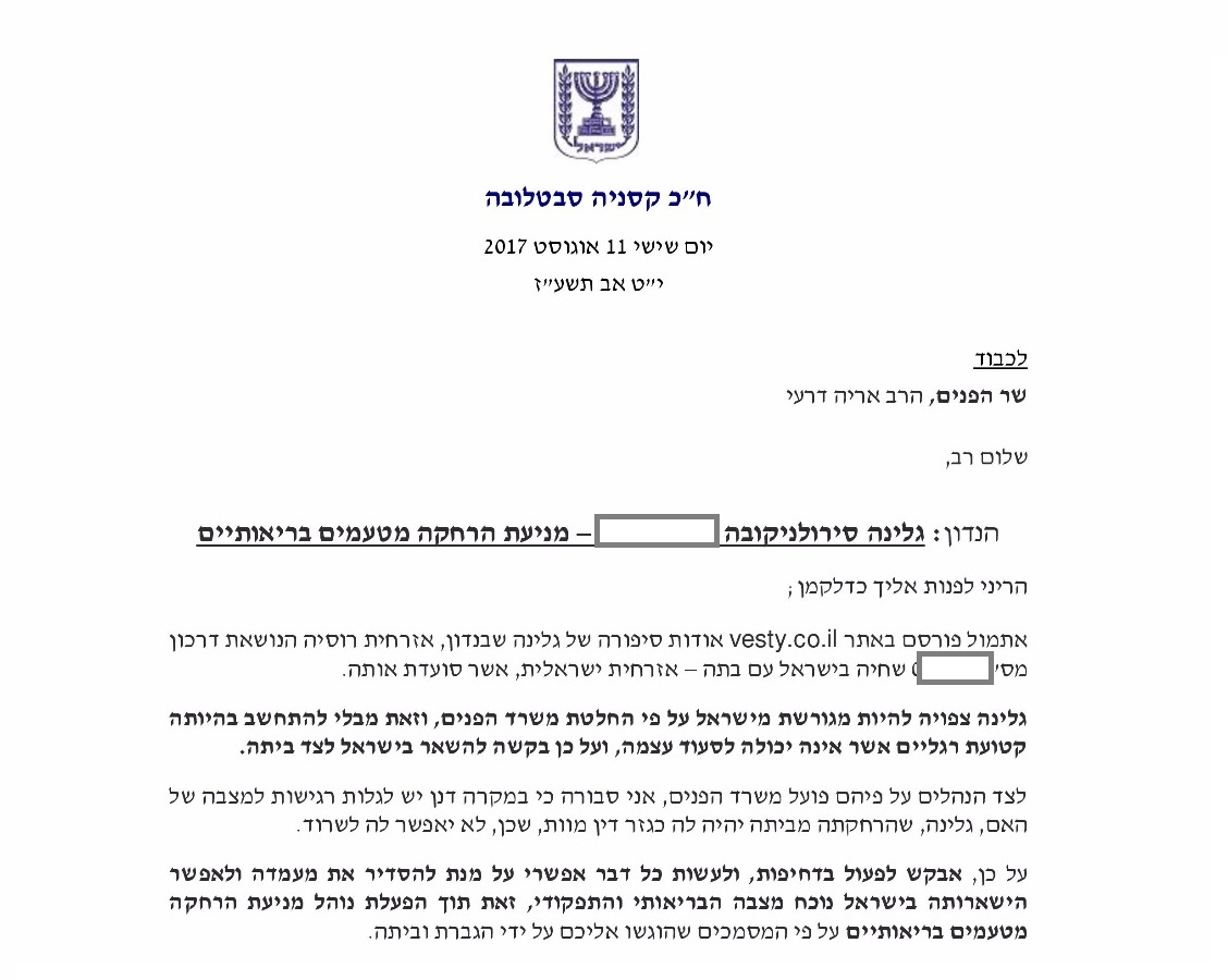 Депутатский запрос министру внутренних дел