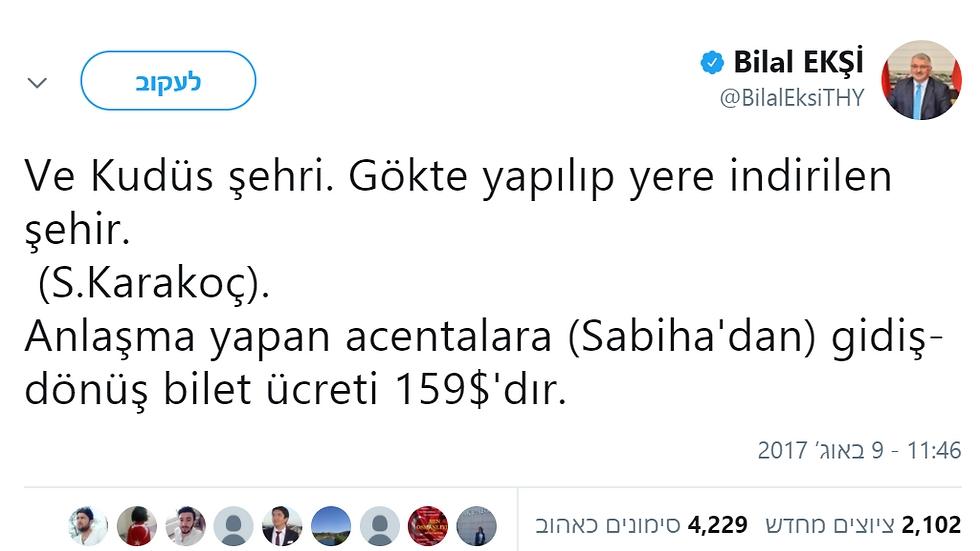 """ציוץ מנכ""""ל חברת טורקיש איירליינס, בילאל אקסי  (צילום מסך מתוך טוויטר)"""