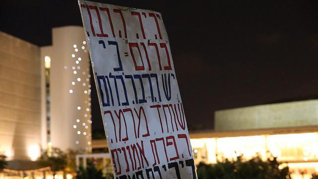 עשרות הפגינו בכיכר הבימה בתל אביב (צילום: מוטי קמחי)