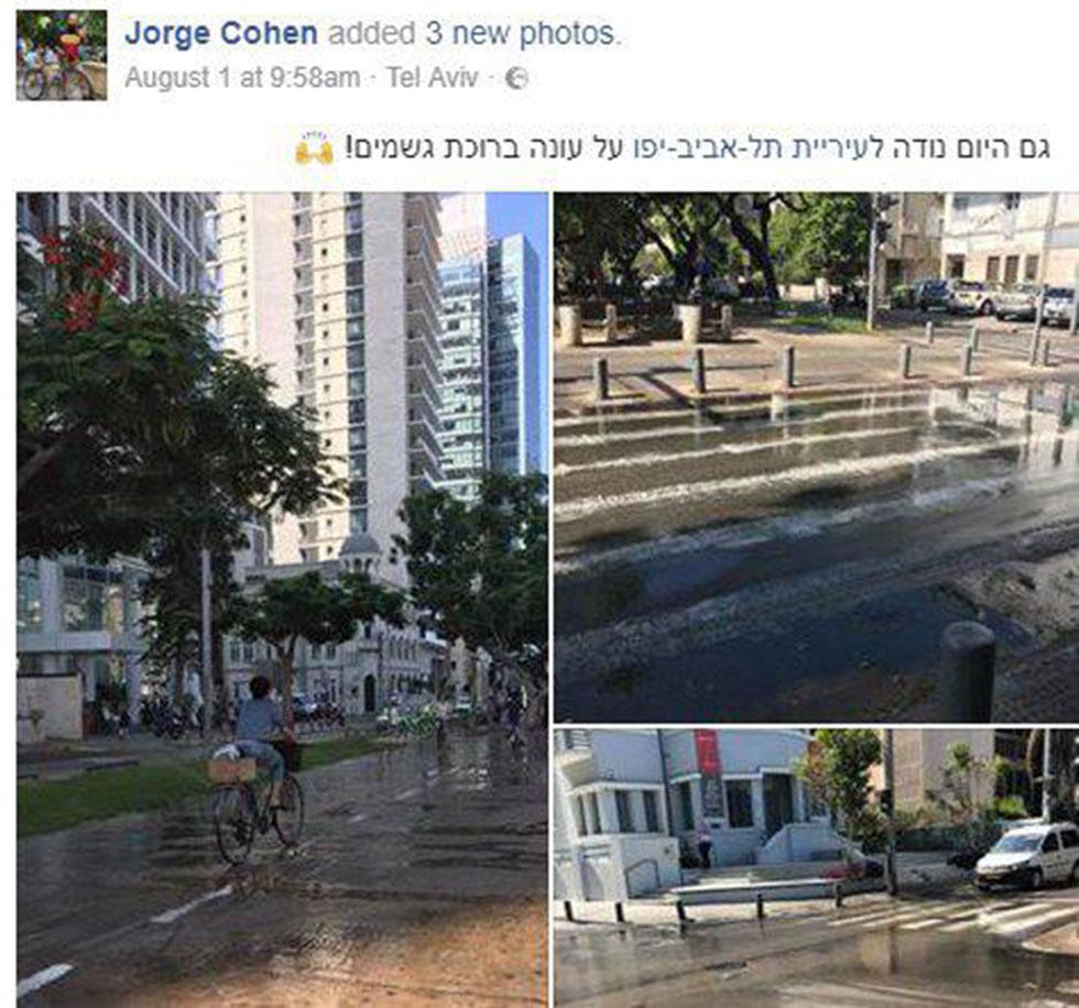 תלונה לעיריית תל אביב בפייסבוק ()
