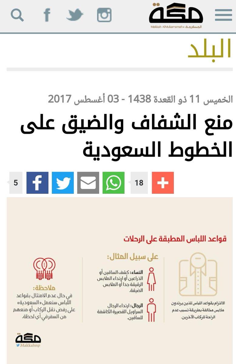 פרסום קוד הלבוש החדש של החברה בעיתון הסעודי