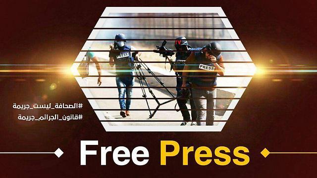 דרישה לעיתונות חופשית בשטחי הרשות הפלסטינית