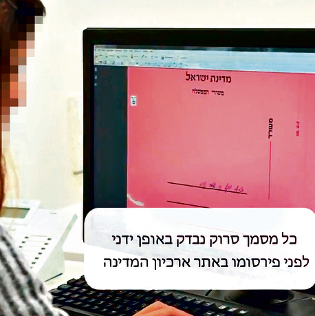 """מתוך סרטון התדמית של ארכיון המדינה, שבו מובטח כי """"כל מסמך נבדק באופן ידני לפני פרסומו"""""""