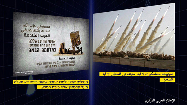 'Our rockets will teach you that no dome will rise above Palestine, only the Dome of the Rock'