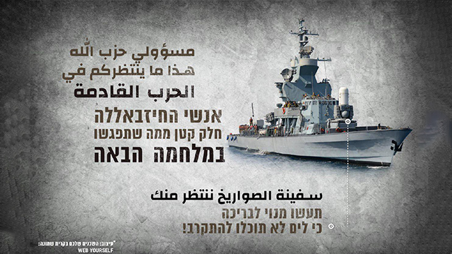 Israeli response: 'Join a swimming pool club, because you won't be able to come near the sea'