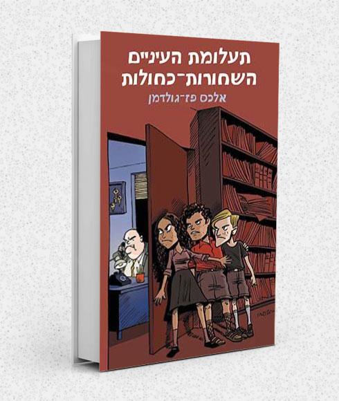 """כריכת הספר """" תעלומת העיניים השחורות-כחולות"""" של אלכס פז גולדמן. דן בפרשת ילדי תימן, אך משחזר את הסטריאוטיפ של """"התימנייה"""" ללא כל ביקורתיות"""