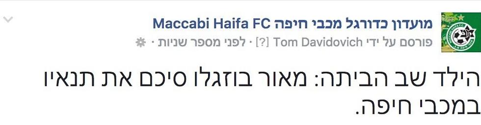 ההודעה של מכבי חיפה מה-23 באוגוסט (צילום מהאתר של מכבי חיפה)