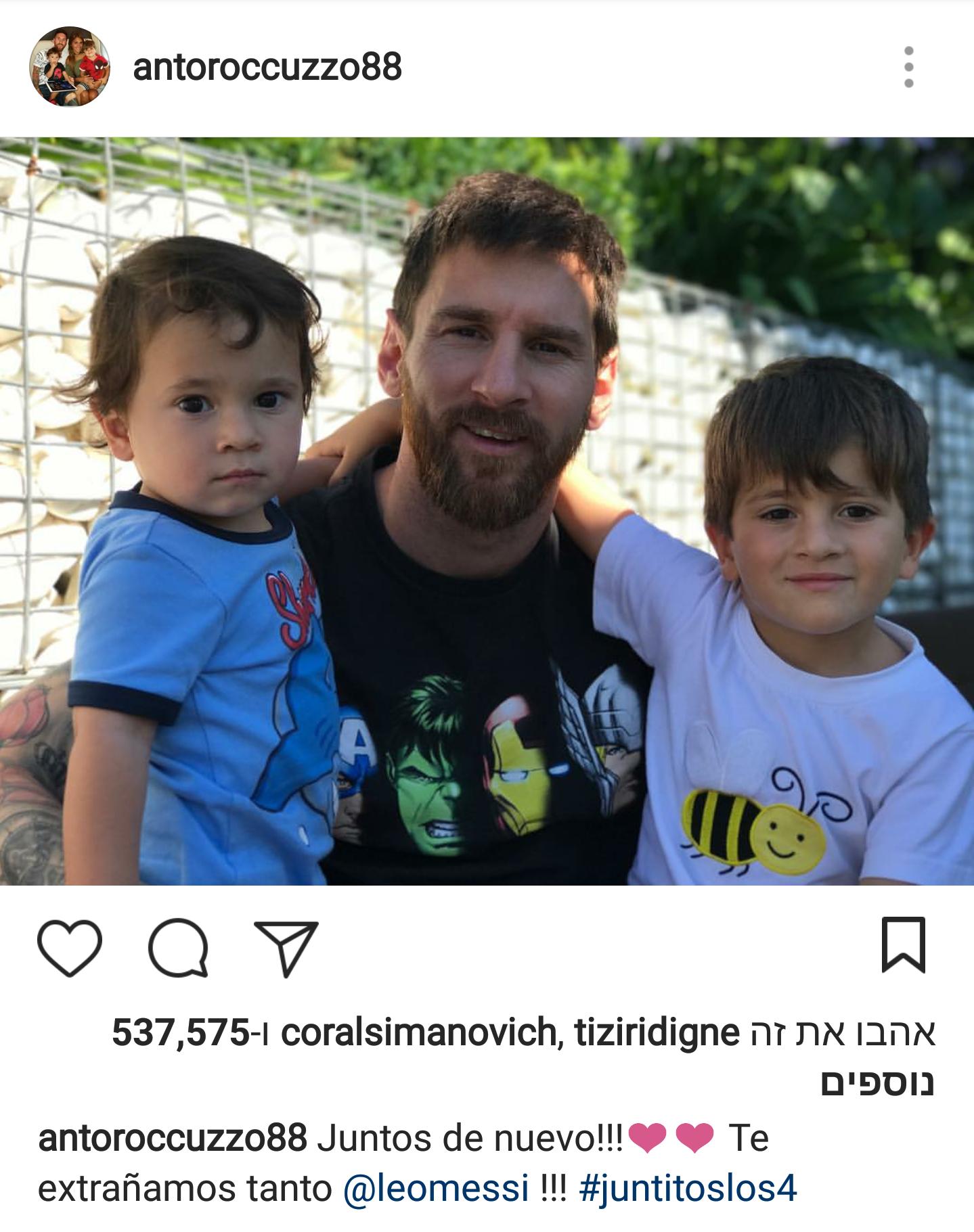 ליונל עם טיאגו ומתאו. המשפחה מתרחבת (צילום מתוך טוויטר)