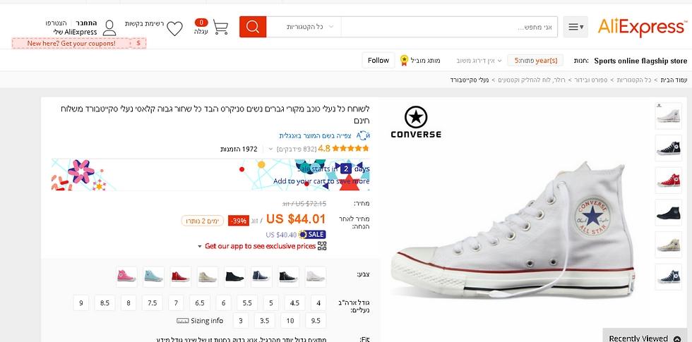 נעלי קונברס ב-160 שקל. בארץ זה מחיר לנעלי קונברס לילדים. בחישוב של קאשבק וקופונים - המחיר הופך ליותר משתלם