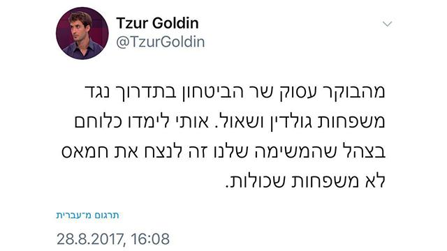 אחיו של הדר גולדין תוקף את ליברמן בטוויטר ()