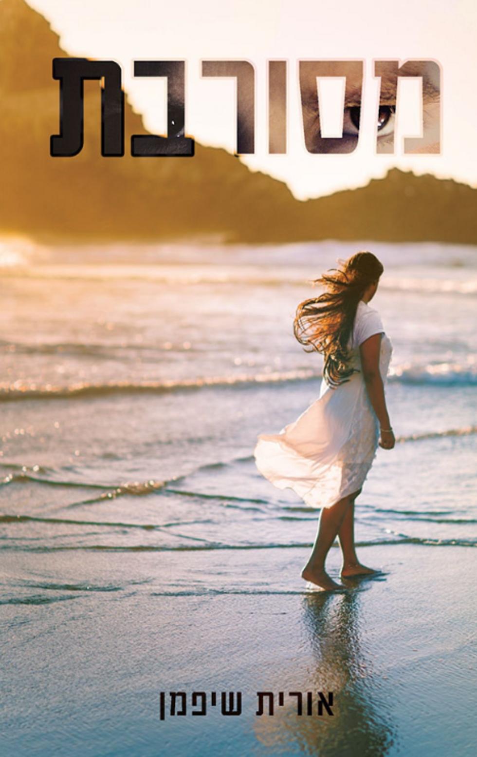 """עטיפת הספר """"מסורבת"""" מאת אורית שיפמן (צילום: הוצאת ספרי ניב)"""