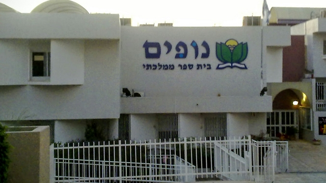 בית הספר נופים בחיפה (צילום: גוגל מפות) (צילום: גוגל מפות)
