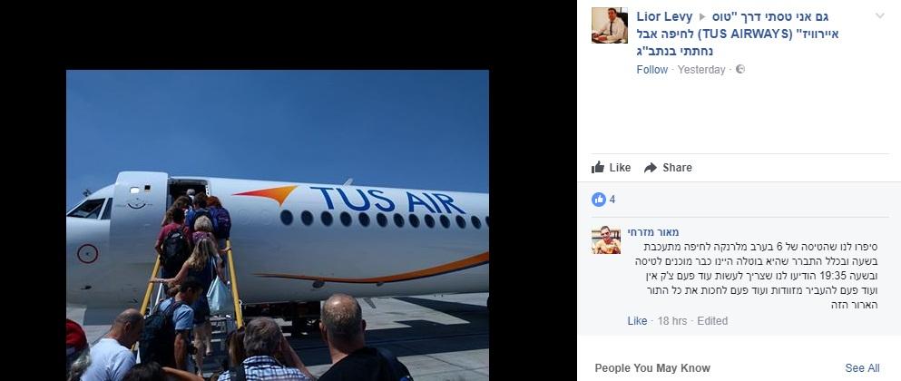 """עמוד קבוצת הפייסבוק """"גם אני טסתי עם טוס איירוויז לחיפה אבל נחתתי בנתב""""ג"""" ()"""