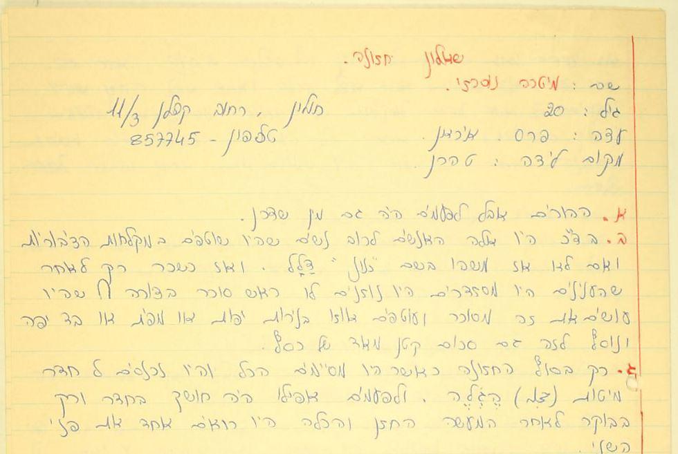 תשובות לשאלון בכתב ידה של מיטרה נוסרתי (צילום: הספרייה הלאומית) (צילום: הספרייה הלאומית)