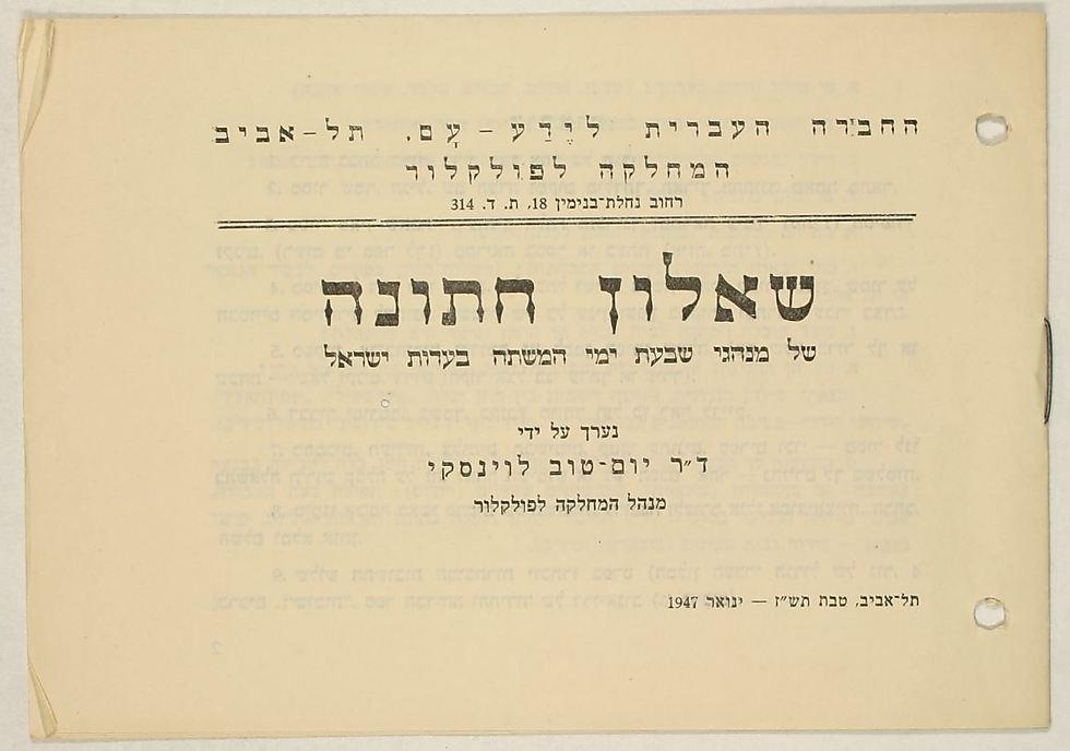 """שאלון החתונה שהופץ על ידי """"החברה העברית לידע-עם"""" ,בינואר 1947. המשיבים התבקשו לענות """"בכתב ברור, בדיו, בצד אחד של הגיליון"""" (צילום: הספרייה הלאומית) (צילום: הספרייה הלאומית)"""