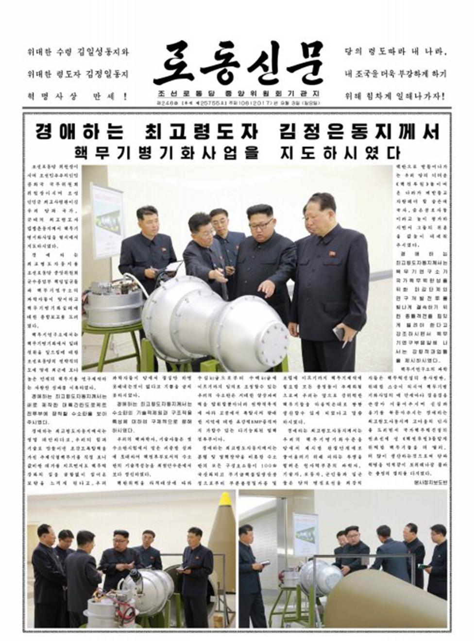 כלי התקשורת הצפון קוריאנים פרסמו את תמונות המנהיג והפצצה לעיניים בינלאומיות