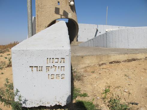 אנדרטה לחללי חטיבת יפתח, סמוך לצומת בית קמה בצפון הנגב (צילום: מיכאל יעקובסון)