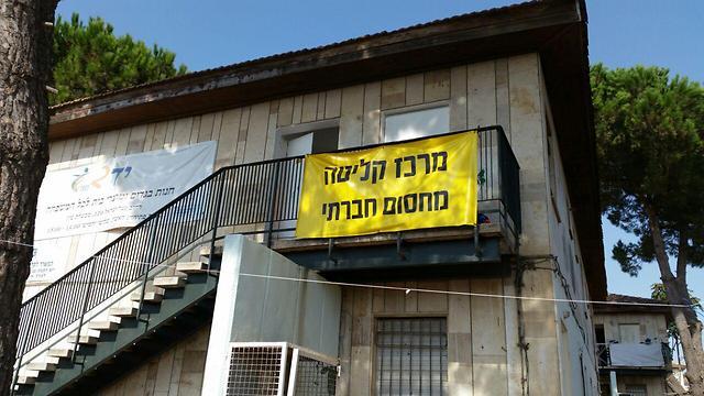 """Плакат: """"Центр абсорбции - социальный барьер"""". Фото: Эли Мандельбаум"""