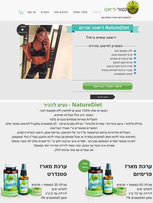 """משרד הבריאות: """"חל איסור לפרסם לגבי תוספי תזונה כי הם מאושרים על ידי משרד הבריאות"""" (צילום: מתוך naturediet.co.il)"""