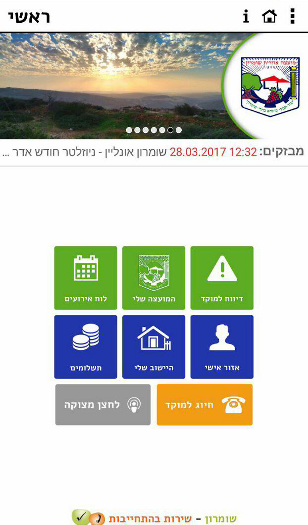 The new app (Photo: Samaria Regional Council)