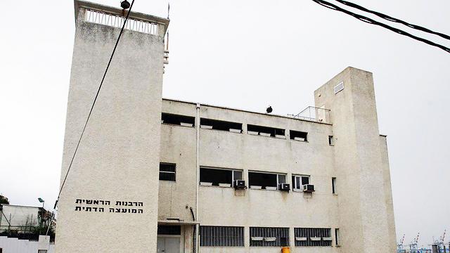 הרבנות בחיפה (צילום: גיל נחושתן) (צילום: גיל נחושתן)