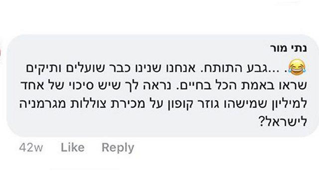תגובה של מור בפייסבוק, עם פרסום פרשת הצוללות בנובמבר 2016