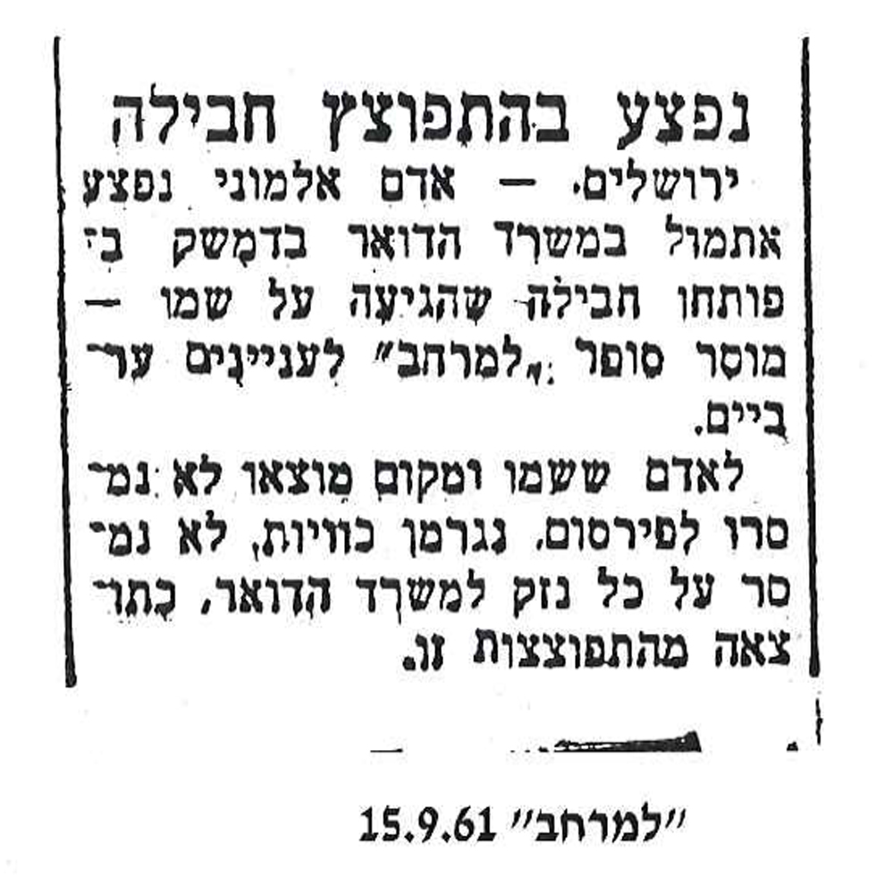 A report about Brunner's attempted assassination in 1961
