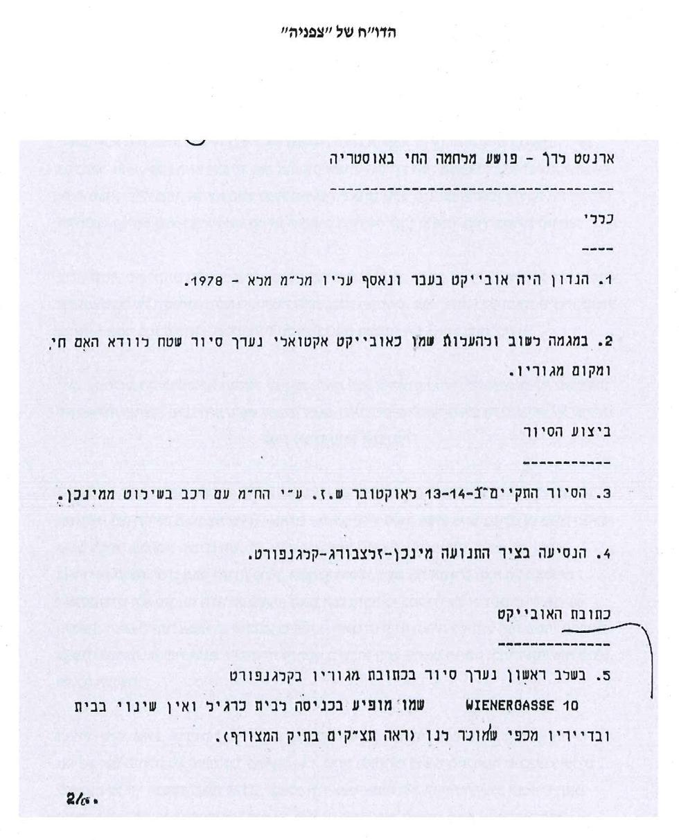 Mossad report on Ernst Lerch