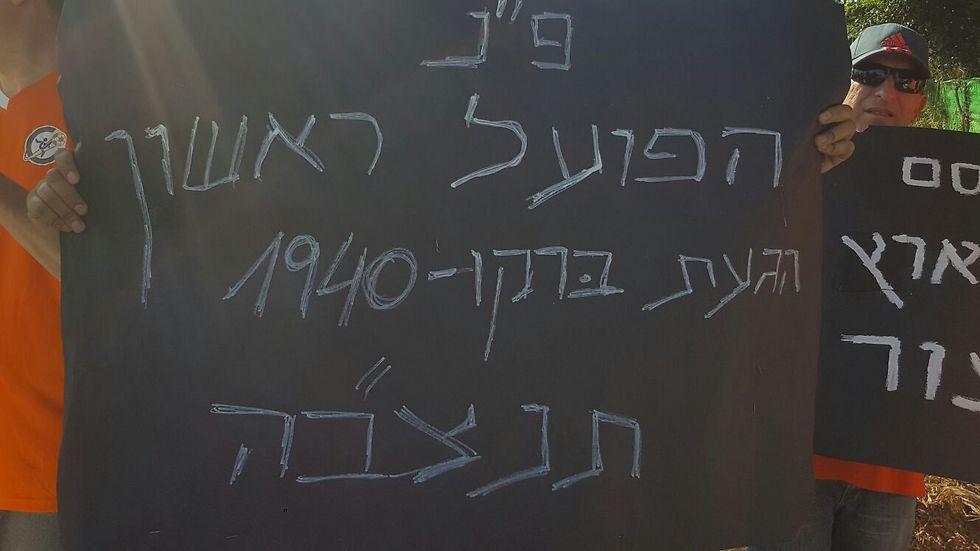 """הקהל של ראשל""""צ. לא אוהב את הברקוביצ'ים (צילום: עמותת הלב הכתום) (צילום: עמותת הלב הכתום)"""