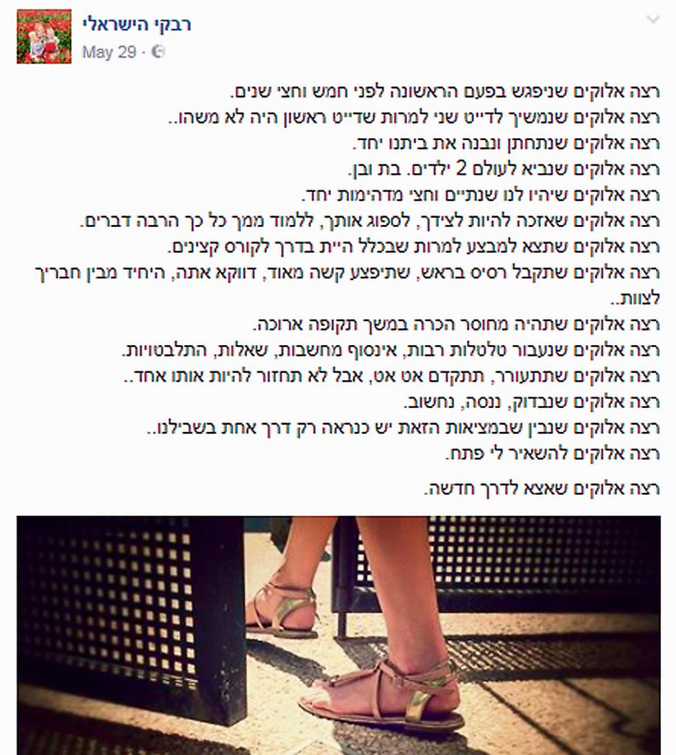 הפוסט של רבקי שעורר את הסערה ברשת
