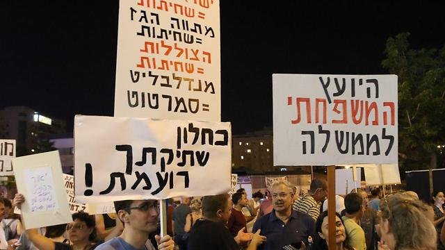 Protest in Goren Square (Photo: Avi Moalem)