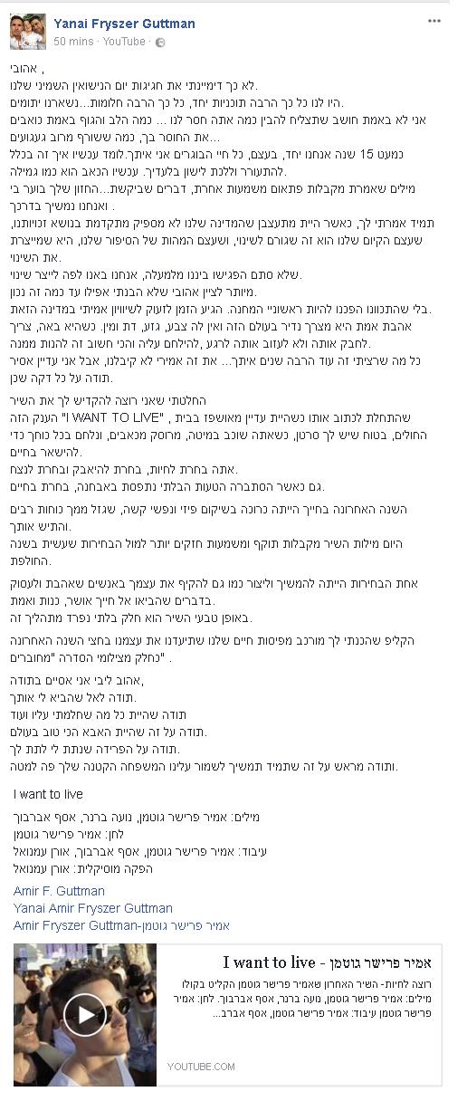 """""""תמשיך לשמור עלינו"""".  הפוסט המלא שפרסם ינאי לזכרו של אמיר ()"""
