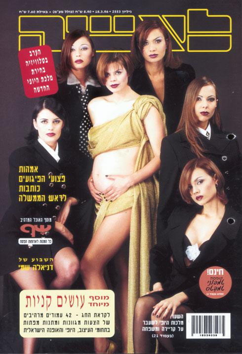 1996, בהריון, מוקפת במלכות יופי נוספות (צילום: דני מילר)