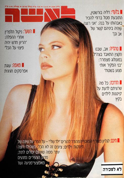 1993, נחשפת בראיון אישי (צילום: ששון משה)