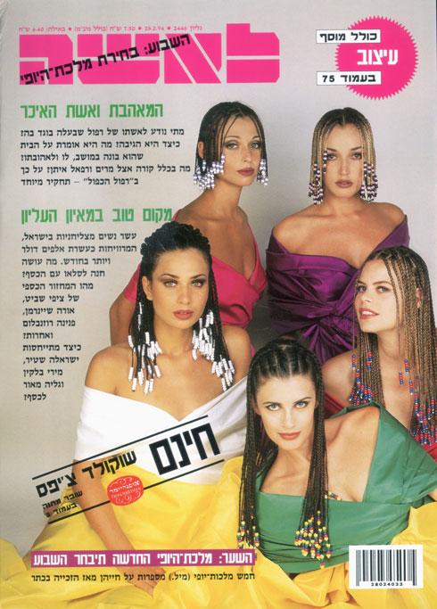 1994, מצטרפת עם מלכות היופי לטרנד הצמות (צילום: ששון משה)