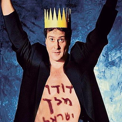 1992 . מלך הרייטינג: דודו טופז בימי השיא