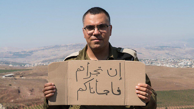 Maj. Avichai Adraee's message to Hezbollah: 'If you dare, we will surprise you'