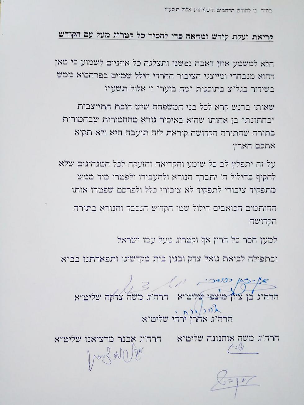 מכתב הרבנים שנוצר ביוזמתו של יוסי איבגי