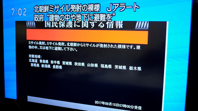 Alert displayed on Japanese TV (Photo: AFP)