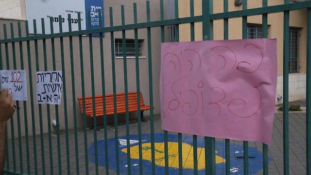 מחאת ההורים בבית הספר (צילום: מוטי קמחי)