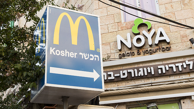 A Sign directing to Jerusalem's first Kosher McDonald's (Photo: Andrew McIntire/TPS)