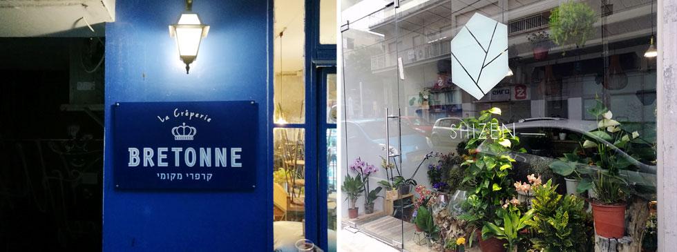 החנויות החדשות שנפתחו השנה מריחות כמו צפון העיר ומתהדרות בשמות לועזיים. מימין: חנות פרחים ברחוב פלורנטין, משמאל: קרפרי (בשדרות וושינגטון)  (צילום: ציפה קמפינסקי)