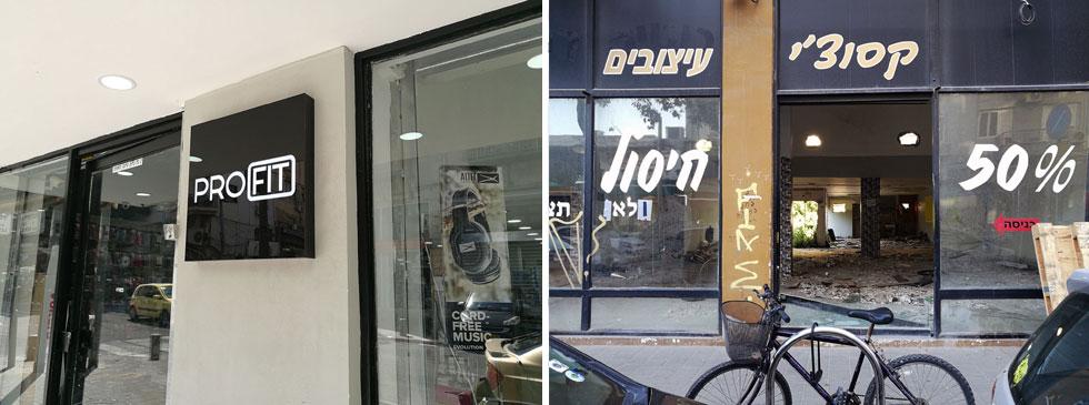 רחוב הרצל משנה תדמית. בהכללה גסה אפשר לומר שעל כל חנות רהיטים שנסגרת בקצה אחד, נפתחת חנות של סיטונאי אביזרים לסלולרי. מימין: חנות רהיטים שחוסלה. משמאל: אחת מחנויות האביזרים החדשות  (צילום: ציפה קמפינסקי)