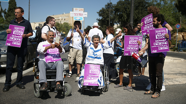 The demonstration outside the Knesset (Photo: Ohad Zwigenberg) (Photo: Ohad Zwigenberg)